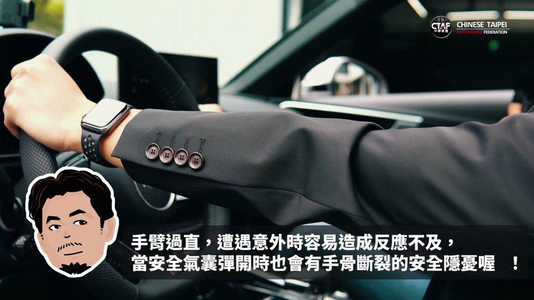 中華車會安駕影片,提醒矯正各種錯誤的駕駛習慣。 圖/中華車會提供