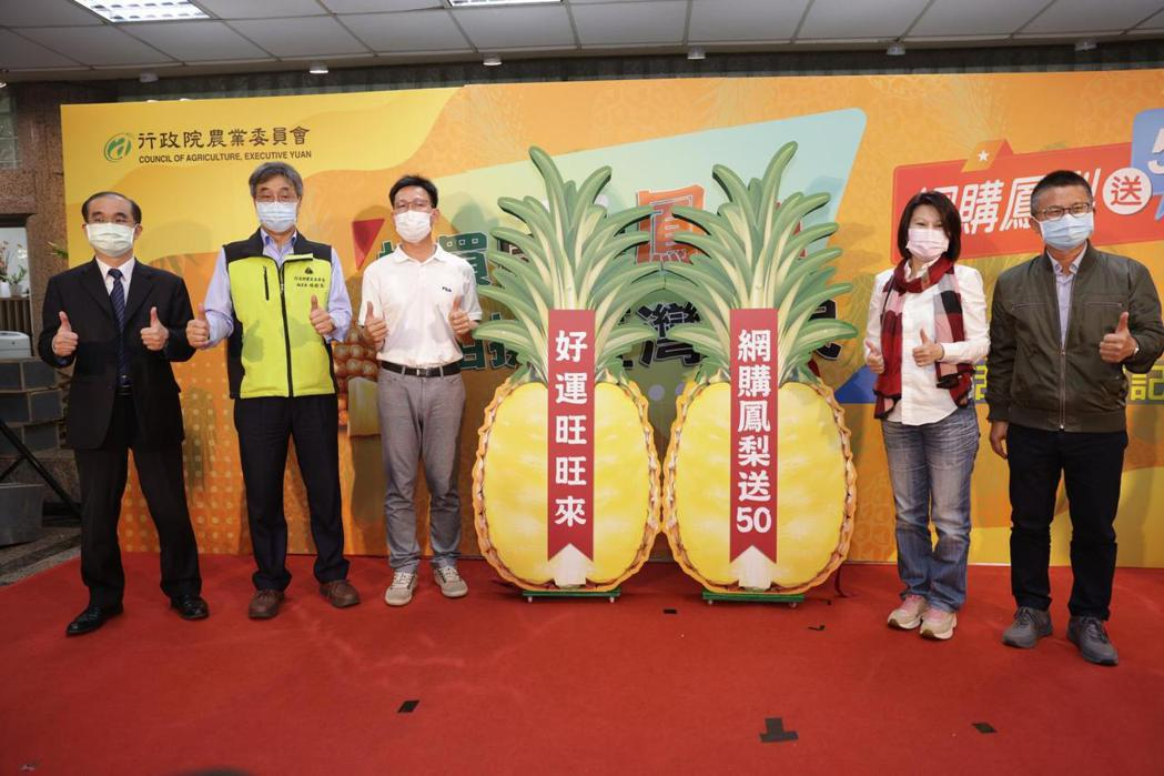 農委會日前舉辦辦「採買國產鳳梨 相挺臺灣農民」網購活動。農委會/提供