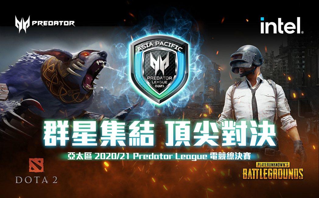 亞太區2020/21 Predator League 電競總決賽即日起開跑至4月...