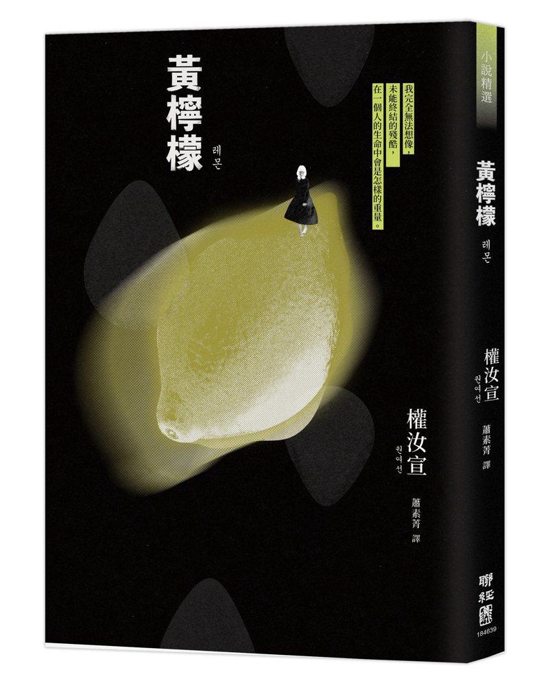 書名:《黃檸檬》  作者:權汝宣  譯者:蕭素菁   出版社:聯經出版  出版時間:2021年4月1日