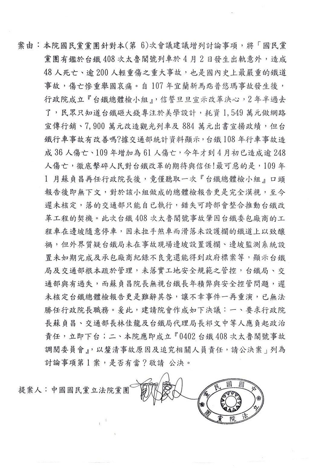 圖(正式文字會略作更新修正)/國民黨團提供