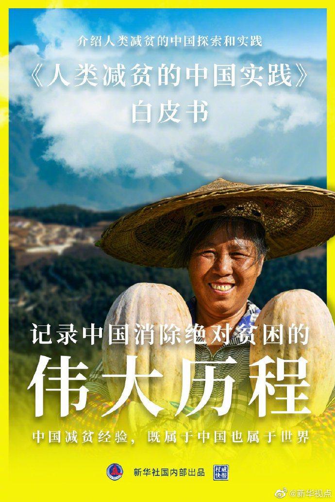 大陸發布《人類減貧的中國實踐》白皮書。(澎湃新聞)