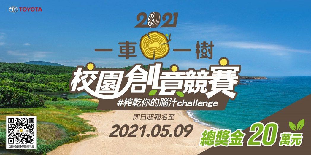 TOYOTA一車一樹校園創意競賽開跑,邀請學生發揮創意,共築台灣海岸綠色長城。和...