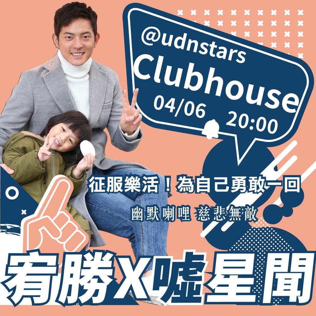 宥勝今天晚上八點將上噓新聞的clubhouse ,歡迎大家一起來開房間。圖/「噓