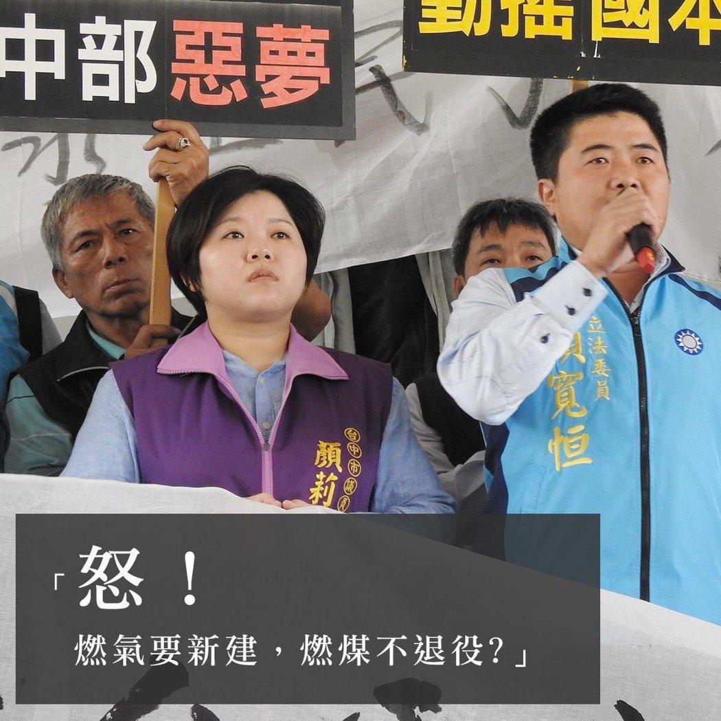 台中市議會副議長顏莉敏指出,中火絕不能重啟3號機組燃煤。圖/顏莉敏臉書