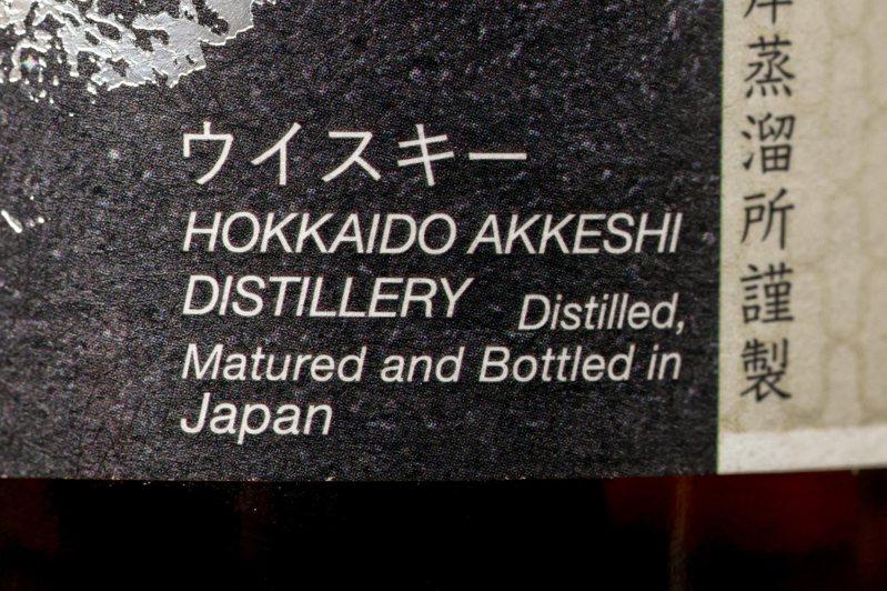 部分日本威士忌酒廠,如厚岸(Akkeshi),已自行在酒標上標註「在日本蒸餾、熟陳、裝瓶」。記者/沈昱嘉攝影。