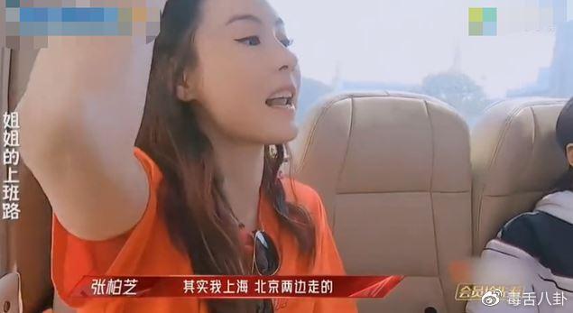 張柏芝在節目自爆上海、北京都有置產。圖/摘自微博