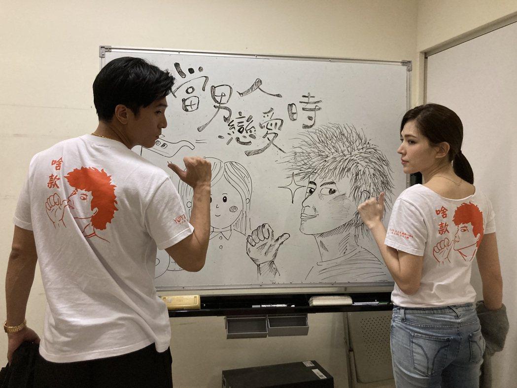 邱澤(左)和許瑋甯跟電影塗鴉合照。圖/金盞花大影業提供
