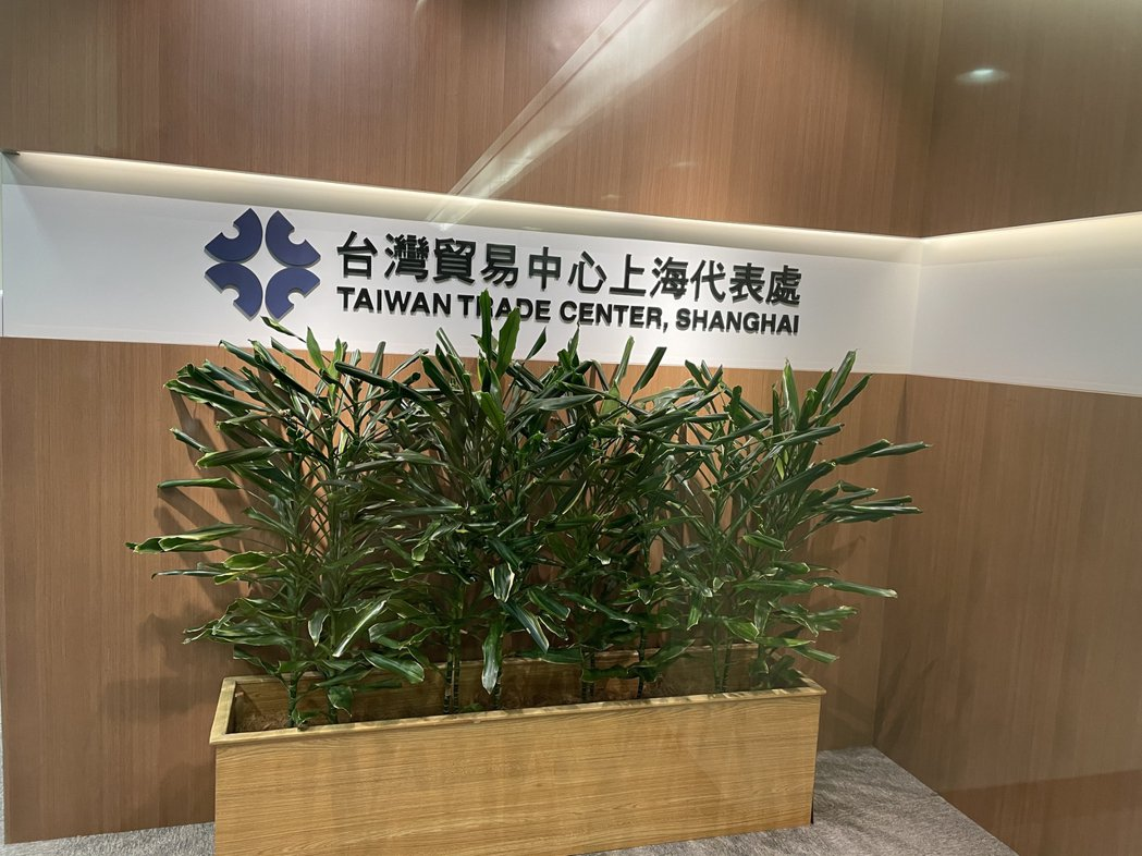 台灣貿易中心上海代表處是台灣在中國大陸設立第一個具官方背景的經貿機構。(聯合報系...