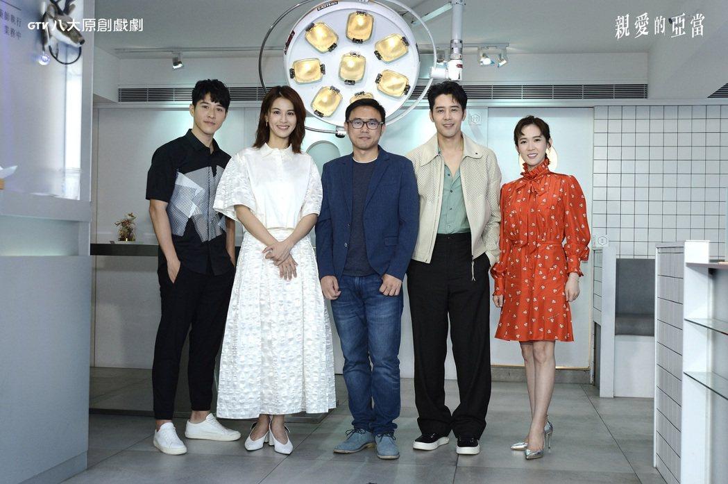 孫可芳(右起)、胡宇威、導演廖士涵、曾沛慈、吳岳擎出席八大新戲「親愛的亞當」卡司...