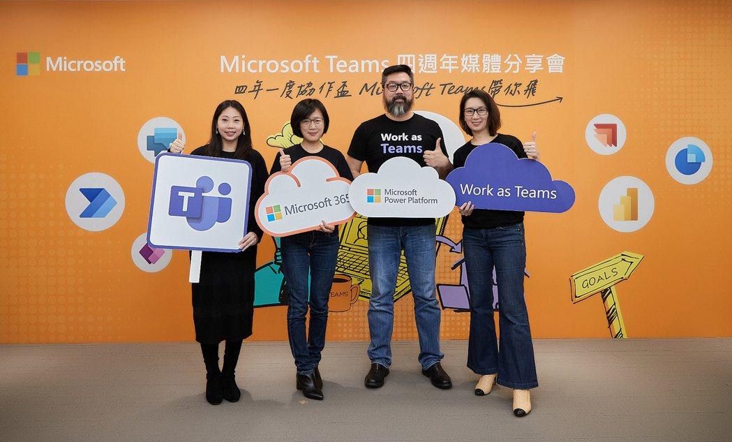 Microsoft Teams歡慶四週年,去年因疫情帶來遠距辦公需求,在台商用使...