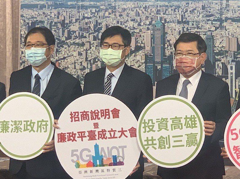 高雄市長陳其邁(中)宣示打造亞洲新灣區為全台最大5G AIoT(人工智慧物聯網)創新試驗場域,亞灣區特貿三基地公告招商。記者徐如宜/攝影