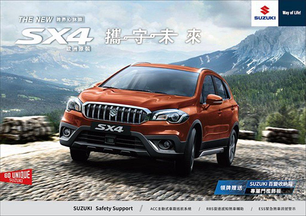Suzuki SX4搭載ACC主動式車距巡航系統及RBS雷達感知煞車輔助,以嶄新...