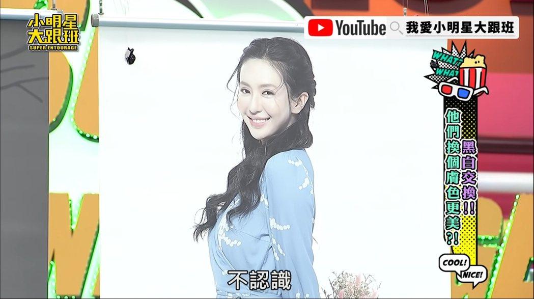 薔薔改變造型變成白皮膚的鄰家小姐姐。 圖/擷自Youtube