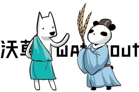 周詠盛/為政治服務的哲學還算哲學嗎?評《中國有哲學嗎?》