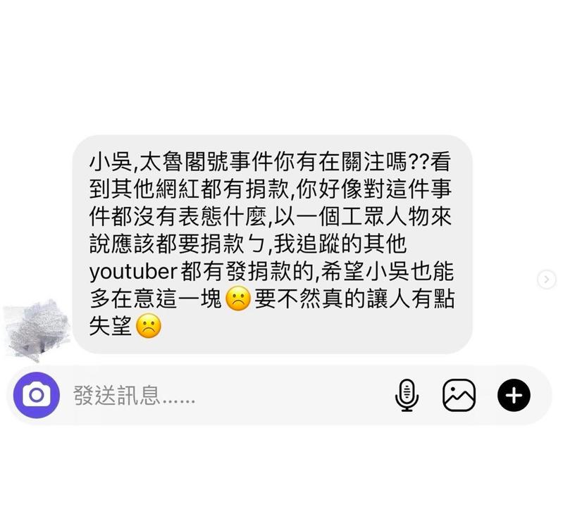 知名YouTuber「見習網美小吳」收到網友私訊質問「太魯閣事故有捐款嗎?」,小...