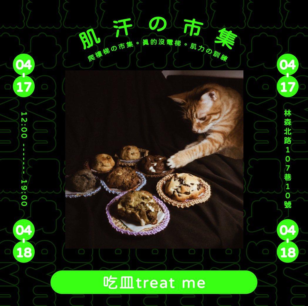 「吃皿treat me」將於市集中帶來手工甜點。 圖/濕地venue提供