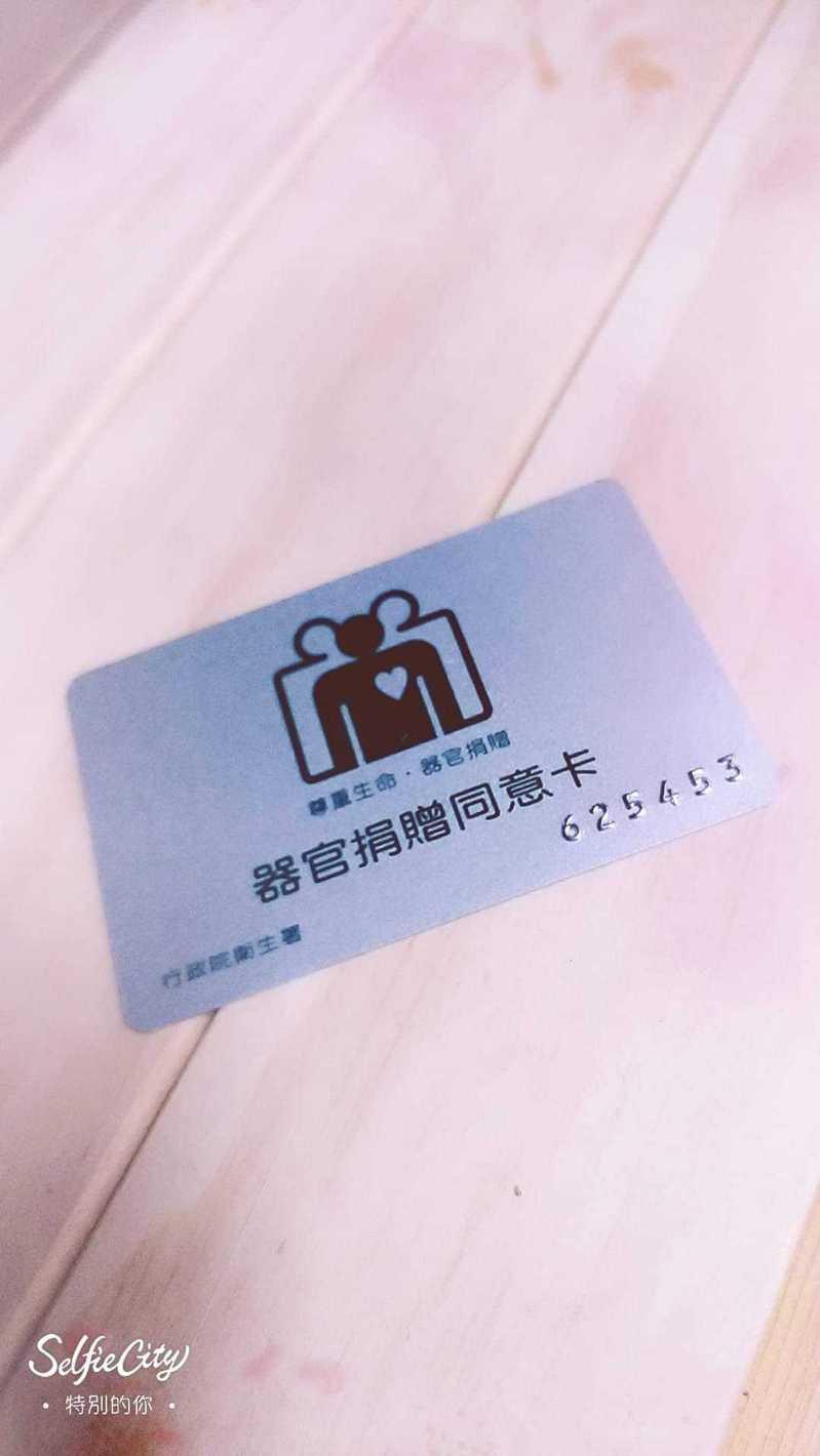 一名網友在臉書「爆廢1公社」貼出器官捐贈同意卡,笑稱是自己「最具價值的卡」。 圖擷自facebook