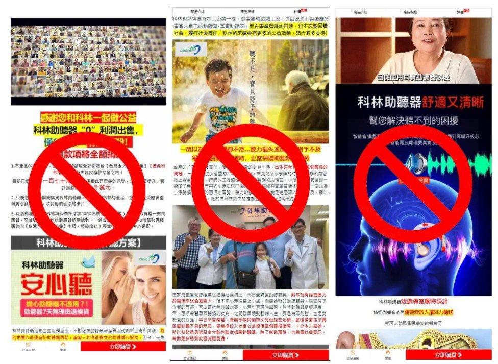 科林助聽器呼籲勿上當!民眾如發現此類一頁式網站均為侵權詐騙。 科林助聽器/提供。