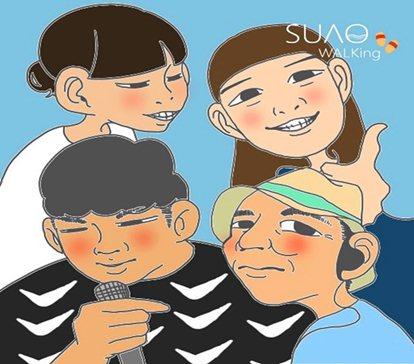 影視系同學游宛親所設計的SUAO團隊形象海報。 中國科大/提供