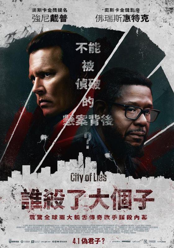《誰殺了大個子》中文海報,4月1日上映