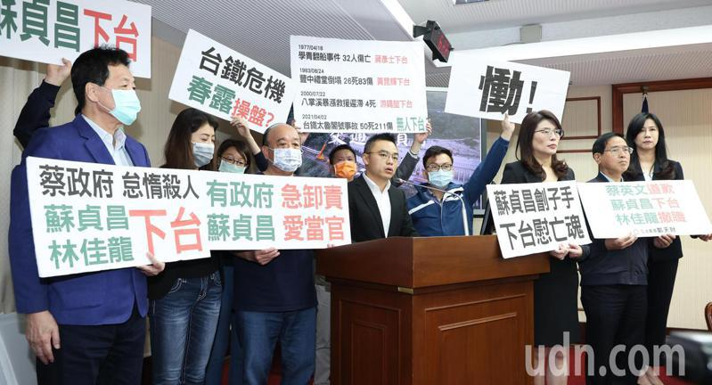 國民黨立委洪孟楷(右五)今天在交通委員會直指這次造成50條人命的台鐵事故是人禍,多位藍委拿著標語要求行政院長蘇貞昌及交通部長林佳龍下台負責。記者潘俊宏/攝影