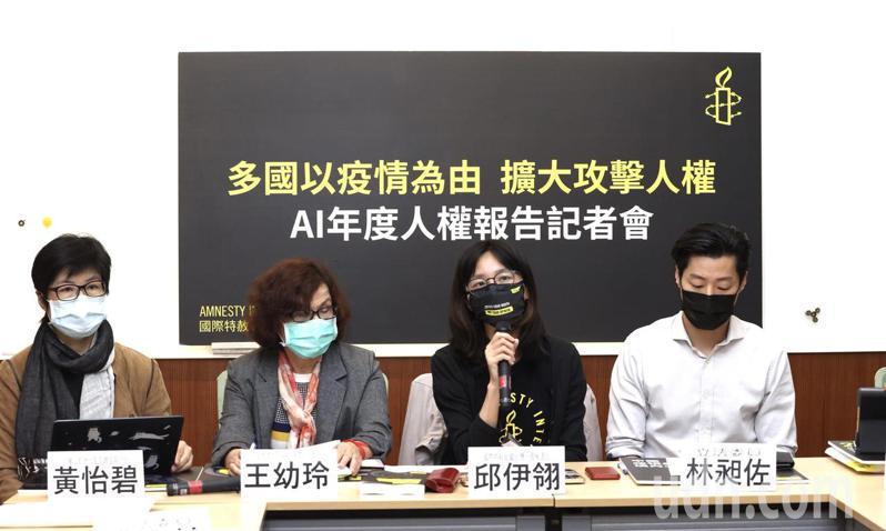 國際特赦組織台灣分會秘書長邱伊翎(右二)表示,2020年在COVID-19疫情下,人權侵害的情況並未減緩,世界各地的人權捍衛者及尋求庇護者,都面臨了更大的挑戰。記者黃義書/攝影