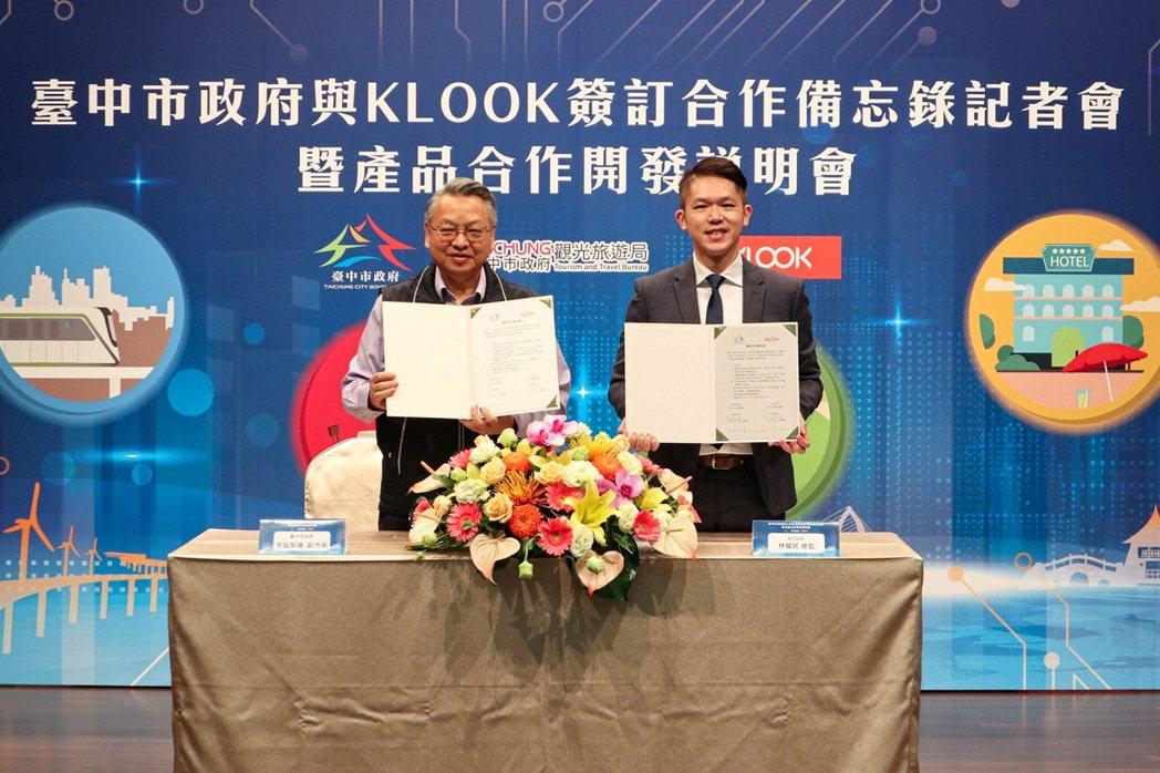 台中市副市長令狐榮達與KLOOK台灣資深市場行銷總監林耀民共同簽訂合作備忘錄。 ...