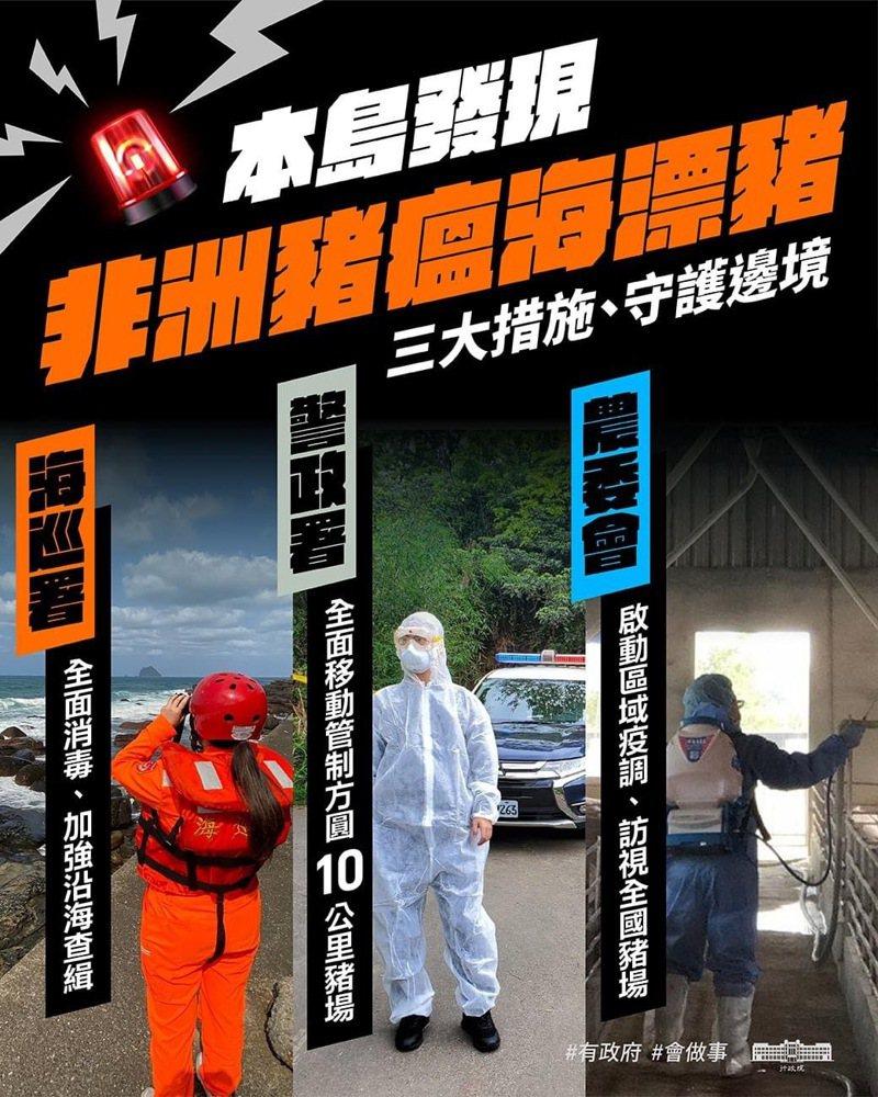 行政院長蘇貞昌今天透過臉書表示,台鐵發生重大意外,各部會齊心投入救災復原,但邊境的防疫措施仍然全力以赴,為國人守護台灣豬。圖取自蘇貞昌臉書