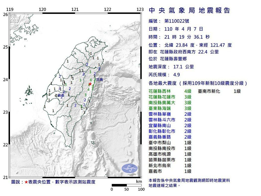 地震報告。圖/氣象局