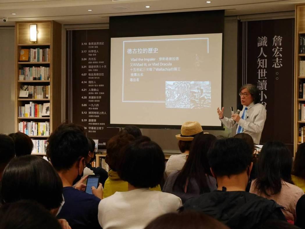 詹先生提到《吸血鬼德古拉》小說中,作者將小說與史實相互結合。圖/中央書店提供