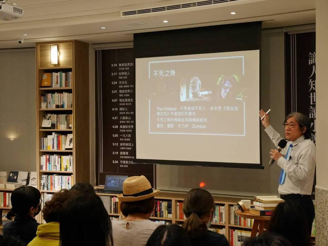 詹先生從《吸血鬼德古拉》小說中,分析東西方對於鬼怪文化的差異。圖/中央書店提供