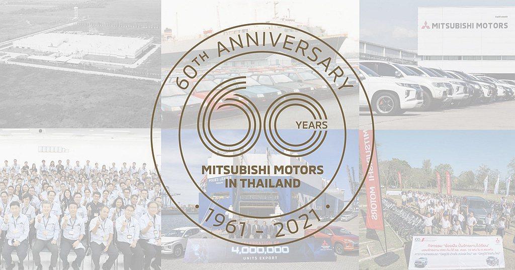 1961年就進軍泰國市場的三菱汽車,今年不僅是60周年紀念,泰國分公司也成為東盟...