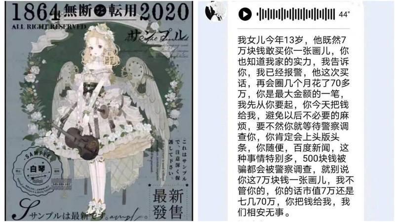 白琴的作品(左)、芙芙與白琴的聊天記錄。(網上圖片)