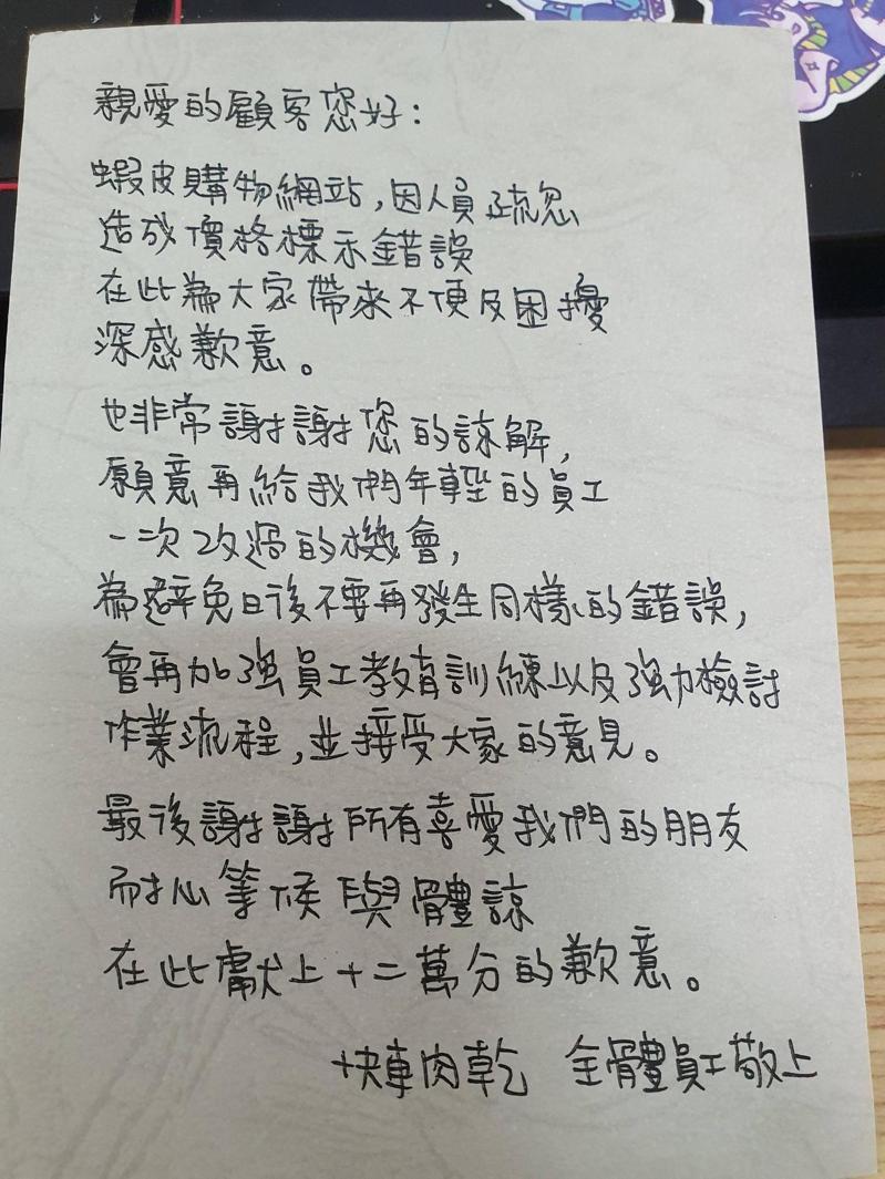 顧客收到快車肉乾補償商品時,發現內附手寫道歉信。 圖/翻攝自PTT