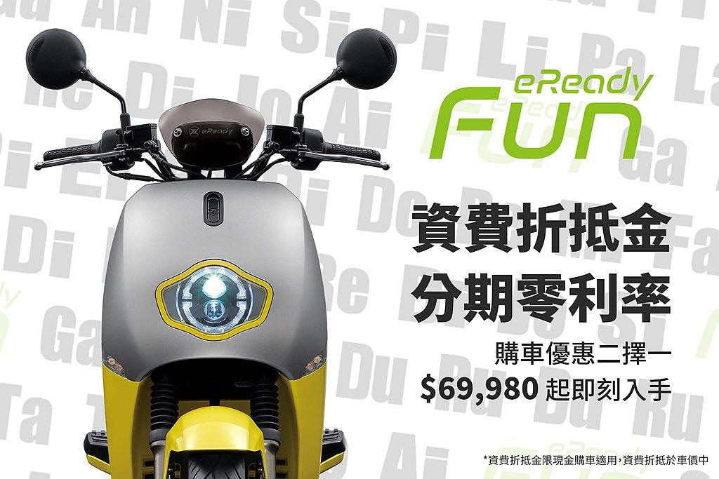 台鈴eReady起推出「Fun膽專案」,現金購車就送5000元資費折抵金! 圖/...