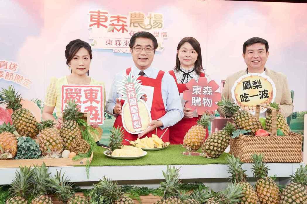 東森購物力挺台灣農民,與台南市府再度攜手合作,台南市長黃偉哲六度親上東森農場節目...