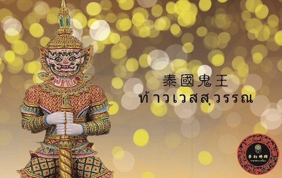 泰國鬼王-陶威素彎,鬼王陶威素彎就如同中國道教文化中的門神一般,作為鎮宅、保平安...