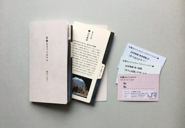 套裝行程精心設計的紀念車票與旅遊手冊。 圖/Ensen Marugoto Hot...