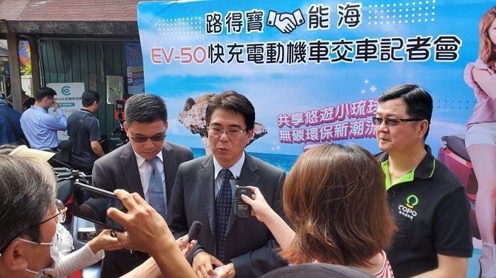 能海電能總經理鄭國村表示,這次引進小琉球的EV-50,是全球首部符合國際電工委員...