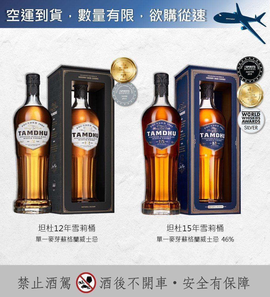 首波空運抵台產品為坦杜12年雪莉桶威士忌和坦杜15年雪莉桶威士忌,可稍緩供應緊張...