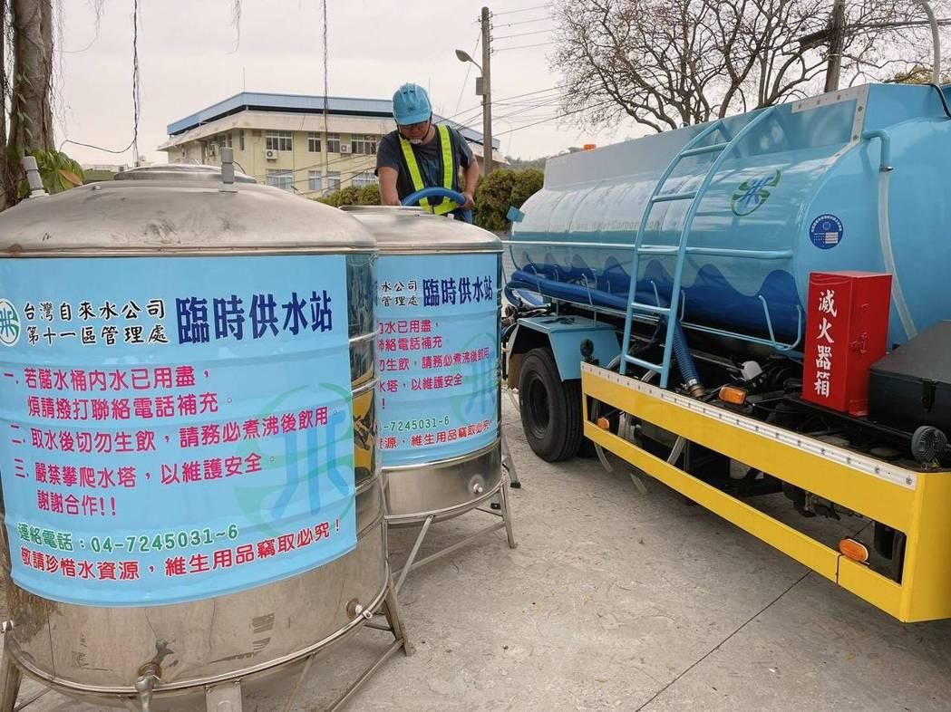 北彰化實施「供五停二」,除水公司5輛水車,消防局也出動3輛消防水車,提供民眾用水...