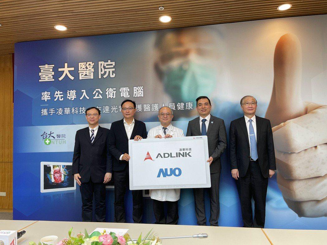 凌華科技攜手友達光電協助導入臺大醫院20台防疫公衛電腦。記者謝艾莉/攝影