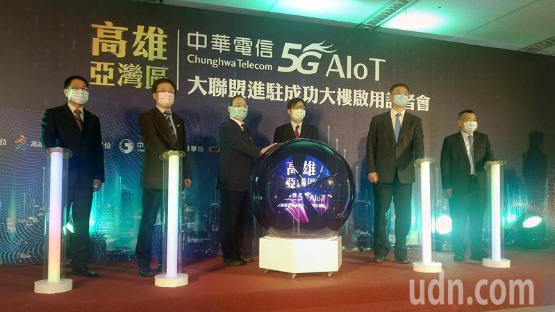 中華電信今與5G AIoT垂直應用領域等廠商正式進駐高雄亞洲新灣區的中華電信成功大樓。記者蔡孟妤/攝影