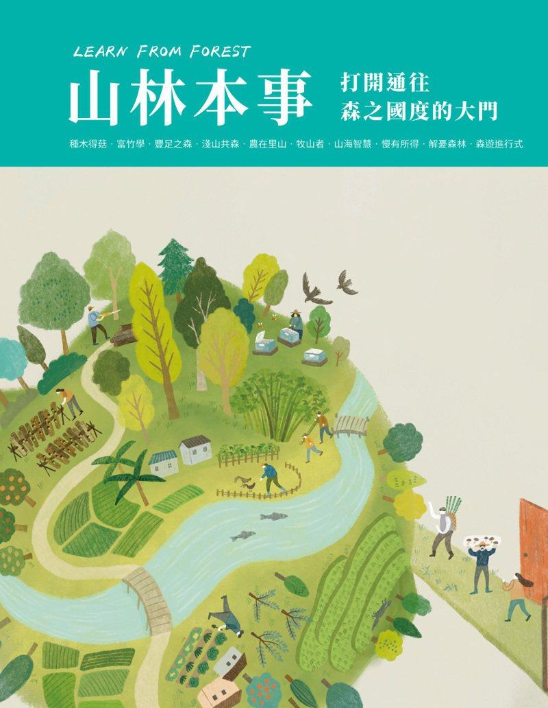 林務局今日發表「Learn From Forest 山林本事」新書。圖/林務局提供