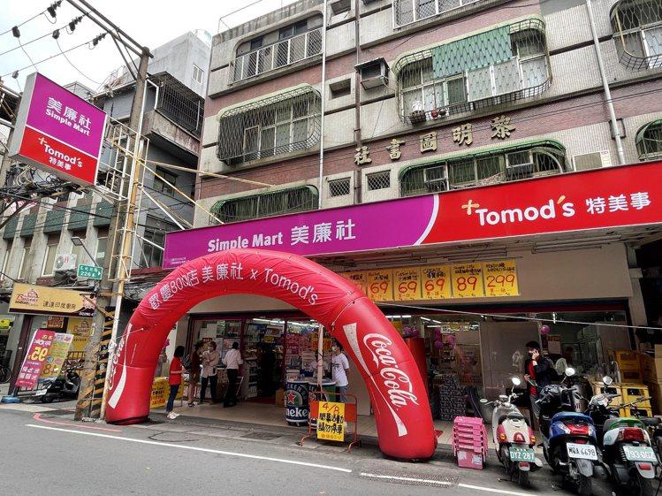 美廉社與日本藥妝品牌「Tomod's特美事」合作打造全新複合店型,今於全台同步開...