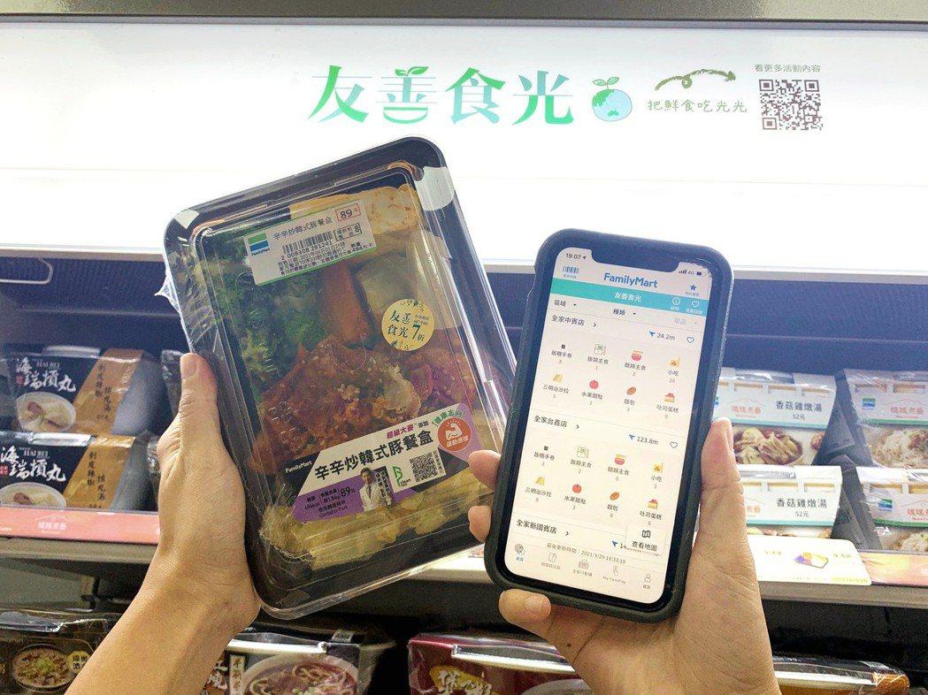 全家便利商店推出「友善食光2.0」,獨創會員App「友善地圖」功能。圖/全家便利...
