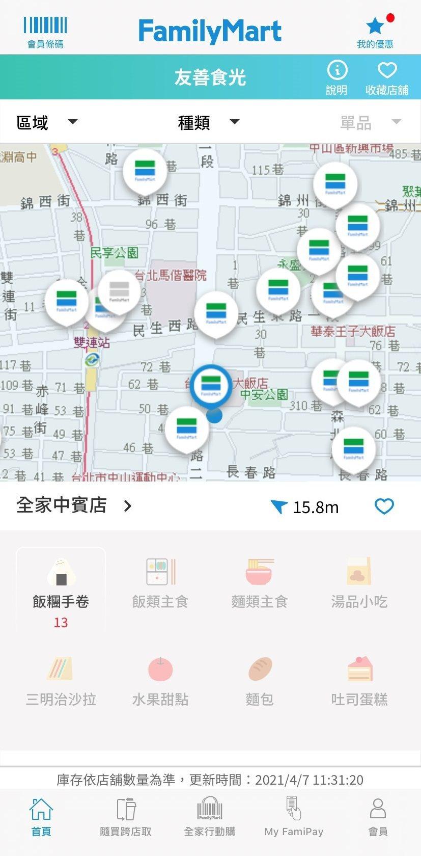 全家便利商店獨創會員App「友善地圖」功能,可透過 「即時定位」、「店舖收藏」、...