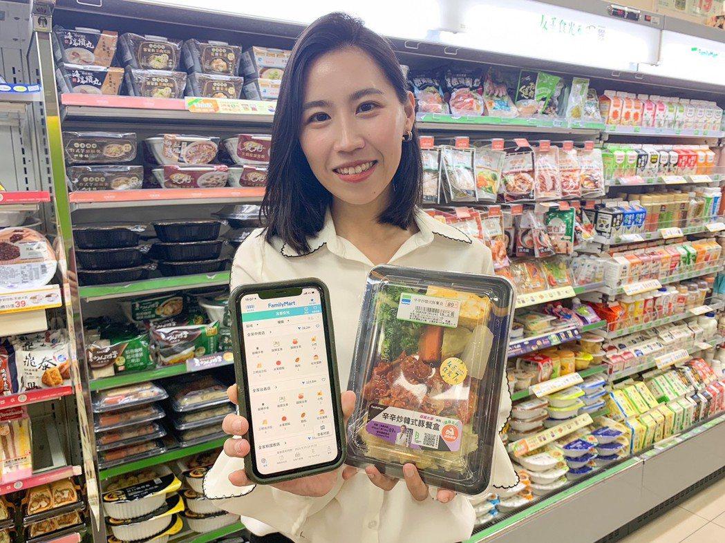全家便利商店推出「友善食光2.0」,獨創會員App「友善地圖」功能,可透過 「即...