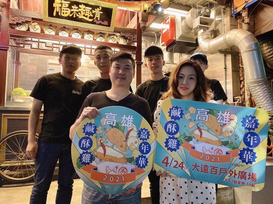 「高雄鹹酥雞嘉年華」預計本月24日登場,主辦的高雄市觀光局邀請民眾當天到場品嘗和...